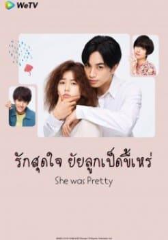 รักสุดใจ ยัยลูกเป็ดขี้เหร่ (2021) She Was Pretty ซับไทย EP1-EP10 [จบ]