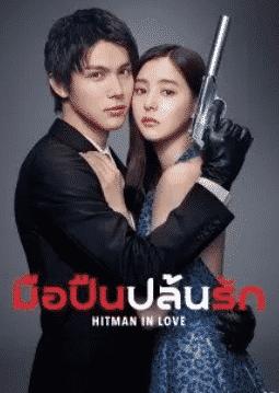 Hitman in Love (2021) มือปืนปล้นรัก ซับไทย EP1-EP10 [จบ]