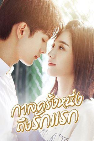 First Romance กาลครั้งหนึ่งถึงรักแรก พากย์ไทย EP1-EP15