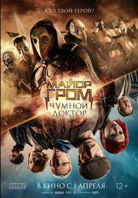 Major Grom: Plague Doctor (Mayor Grom: Chumnoy Doktor) (2021) ฮีโร่ปราบวายร้าย