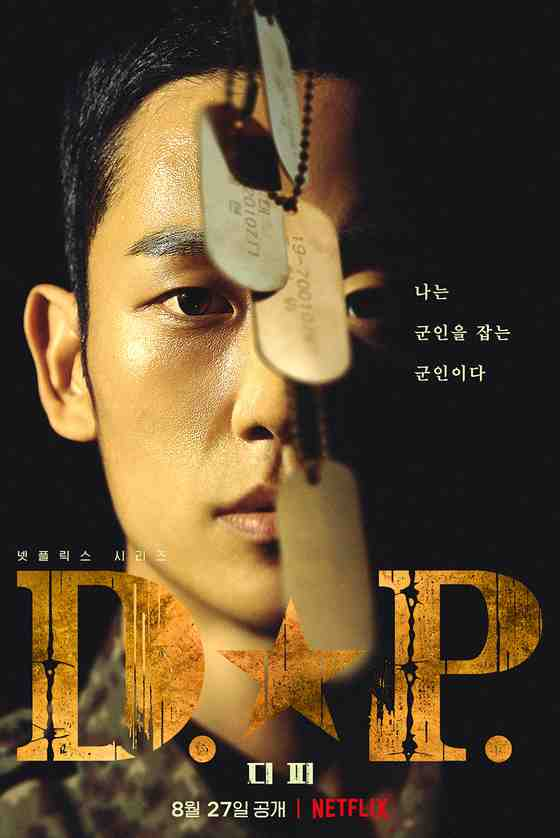 D.P. หน่วยล่าทหารหนีทัพ ซับไทย EP1-EP6 [จบ]