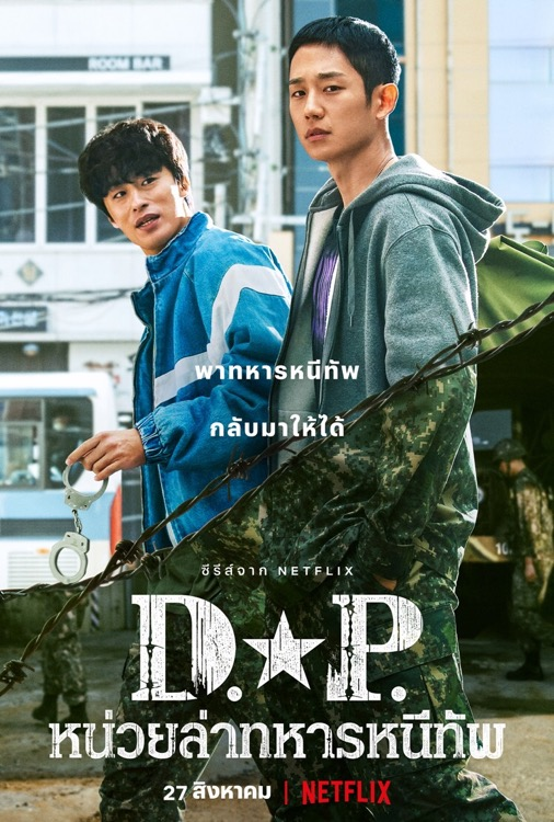 D.P. หน่วยล่าทหารหนีทัพ พากย์ไทย EP1-EP6 [จบ]