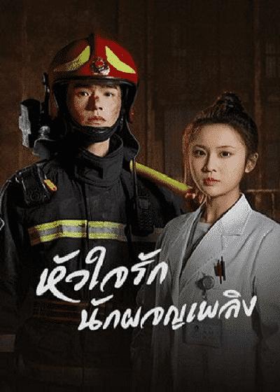 หัวใจรัก นักผจญเพลิง The Flaming Heart พากย์ไทย EP1-EP24 [จบ]