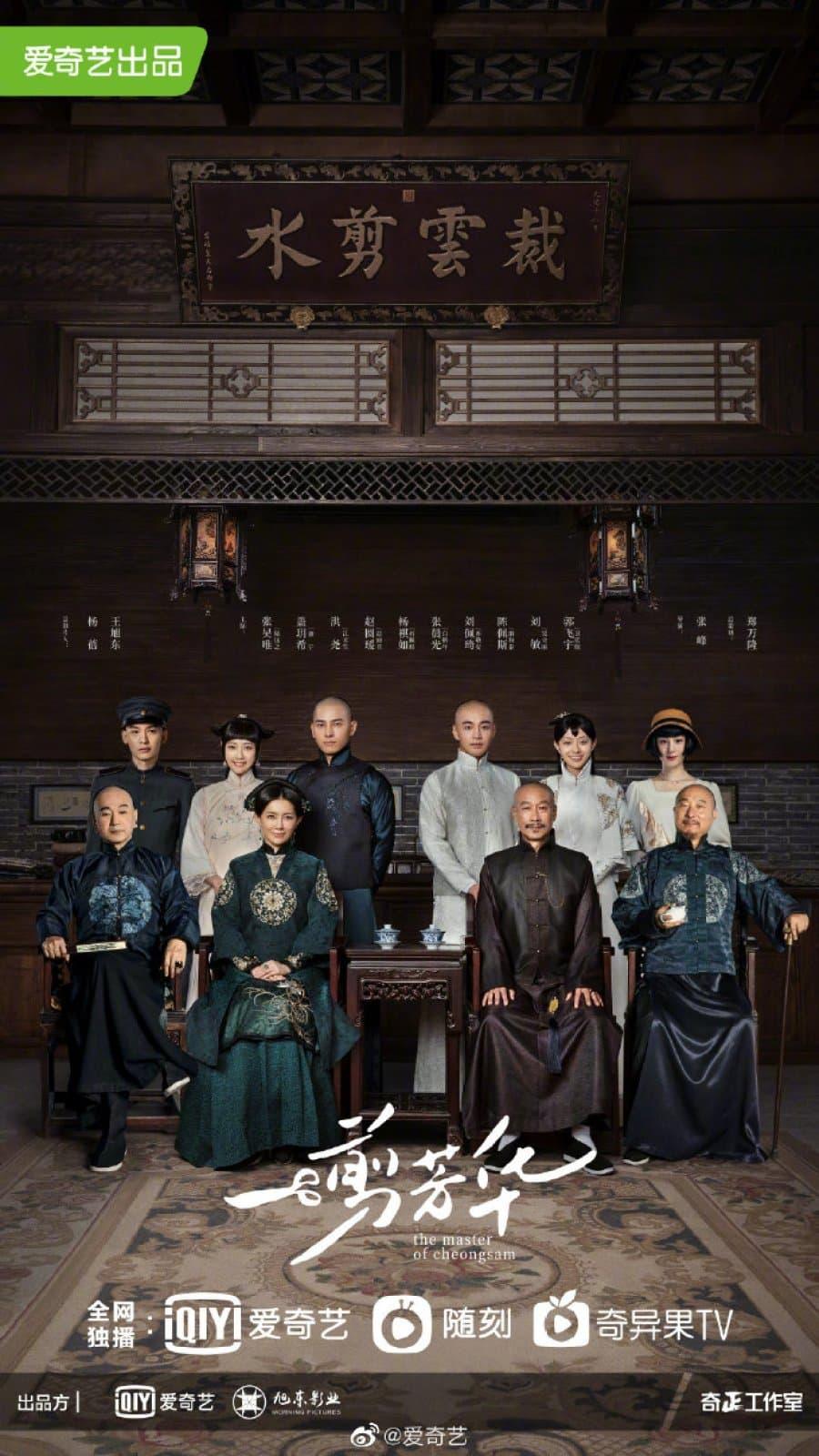 The Master of Cheongsam (2021) ยอดอาจารย์กี่เพ้า ซับไทย EP1-EP40