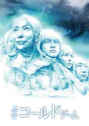 Cold Game (2021) ซับไทย EP1-EP4