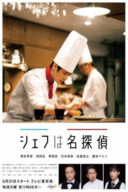 Chef wa Meitantei (2021) ซับไทย EP1-EP4