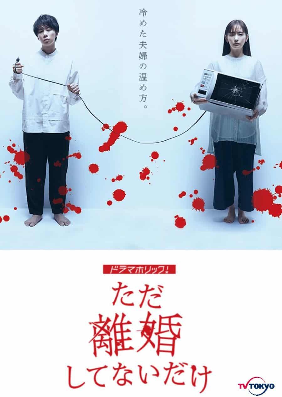 Tada Rikon Shitenai dake ซับไทย EP1-EP4