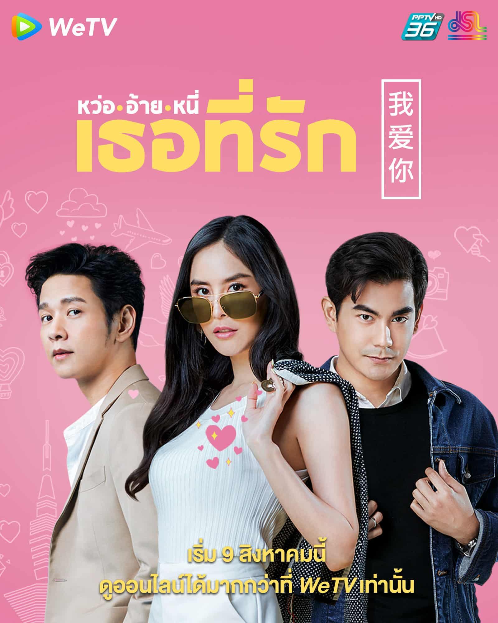 หว่อ อ้าย หนี่ เธอที่รัก (2021) My Sassy Guys พากย์ไทย EP1-EP25