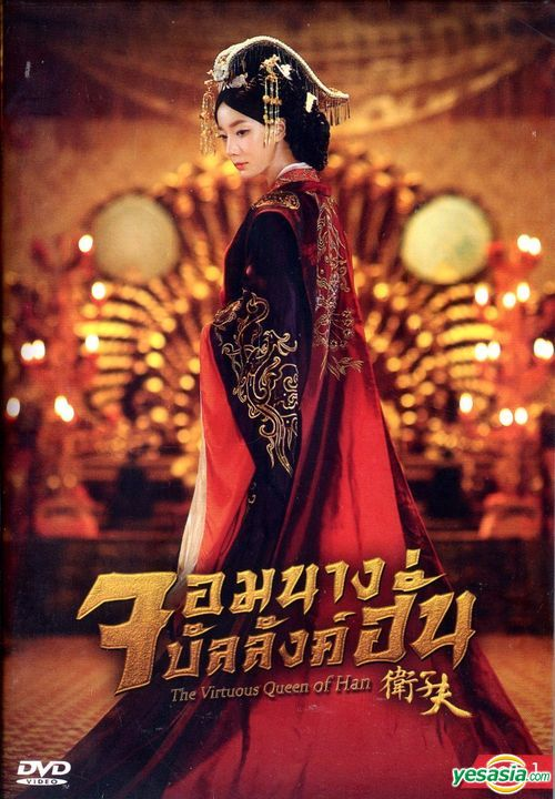 The Virtuous Queen Of Han จอมนางบัลลังก์ฮั่น พากย์ไทย EP1-EP41