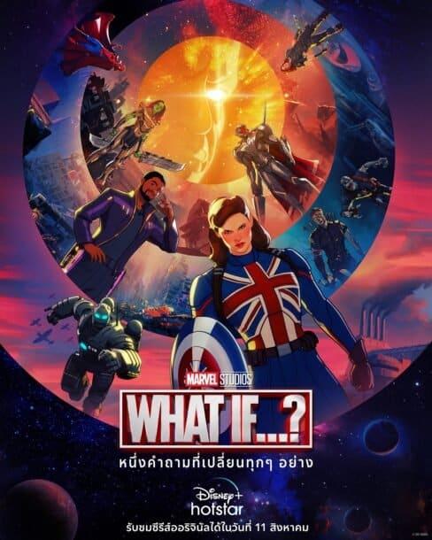 WHAT IF…? SEASON 1 พากย์ไทย EP1-EP9