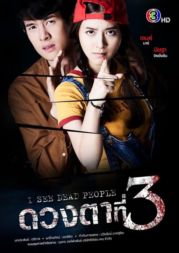 ดวงตาที่ 3 พากย์ไทย EP1-EP8