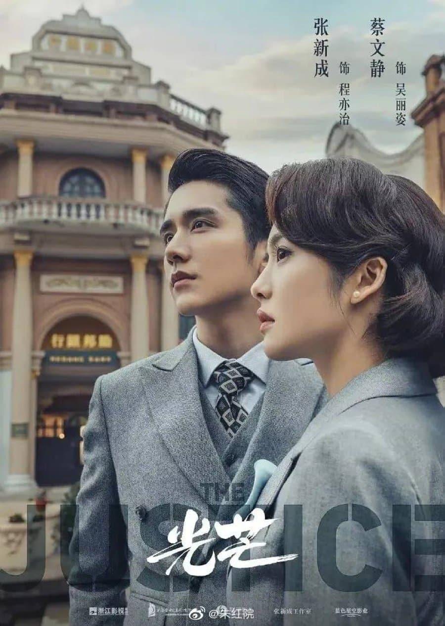 The Justice (2021) แสงแห่งยุติธรรม ซับไทย EP1-EP41