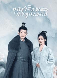 ทุกชาติภพ กระดูกงดงาม ภาคอดีต (2021) One And Only พากย์ไทย EP1-EP24