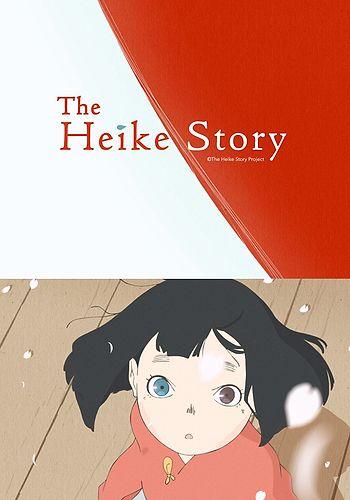 Heike Monogatari (The Heike Story) เรื่องของเฮเกะ ซับไทย EP1-EP3