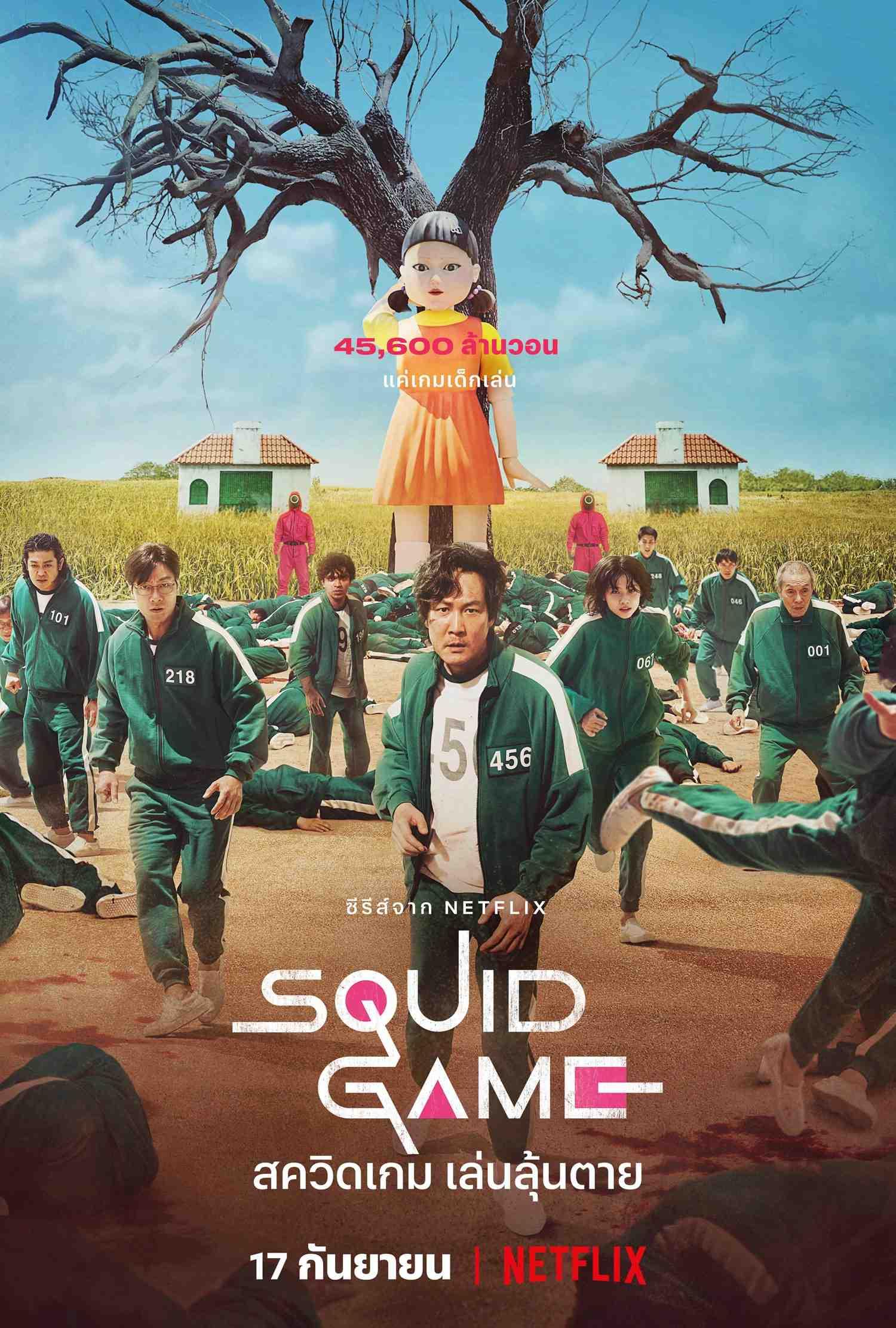 สควิดเกม เล่นลุ้นตาย Squid Game พากย์ไทย EP1-EP9 [จบ]
