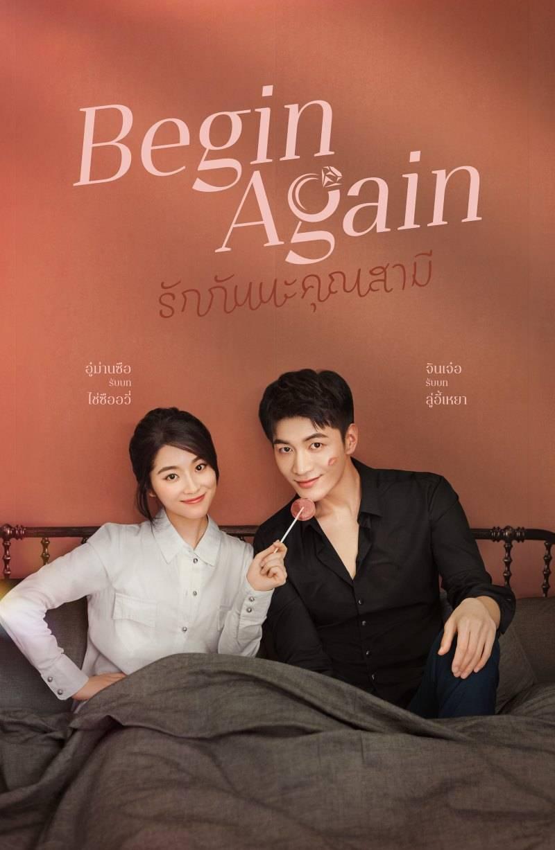 รักกันนะคุณสามี (2020) Begin Again พากย์ไทย EP1-EP35 [จบ]