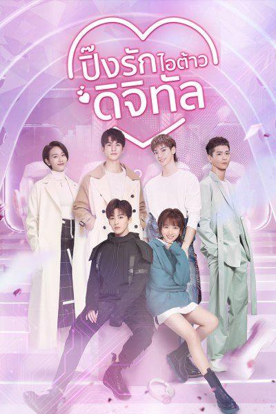 ปิ๊งรักไอต้าวดิจิทัล Love Crossed พากย์ไทย EP1-EP36