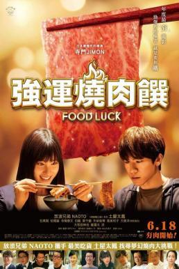 Food Luck (2020)