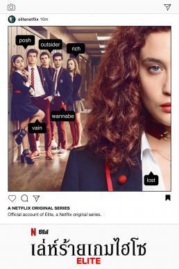 Elite Season 2 เล่ห์ร้ายเกมไฮโซ ภาค2 พากย์ไทย EP1-EP8 [จบ]