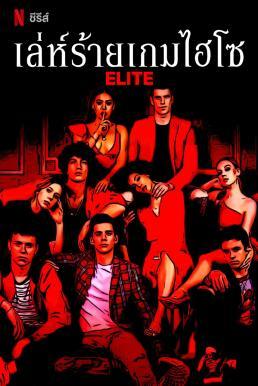 Elite Season 3 เล่ห์ร้ายเกมไฮโซ ภาค3 พากย์ไทย EP1-EP8 [จบ]