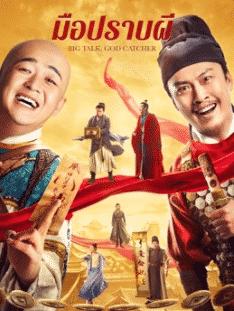 Big Talk, God Catcher (2021) ต้าฮัวเซินบุ