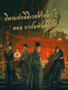 Work in Vain Song Ci (2021) บิดาแห่งนิติเวชศาสตร์ 2 ตอน บาปมหันต์สี่ประการ