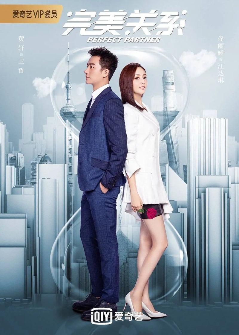 Perfect Partner หุ้นส่วนหัวใจ พากย์ไทย EP1-EP13