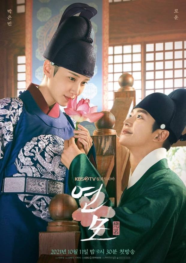 The King's Affection (2021) ราชันผู้งดงาม ซับไทย EP1-EP16
