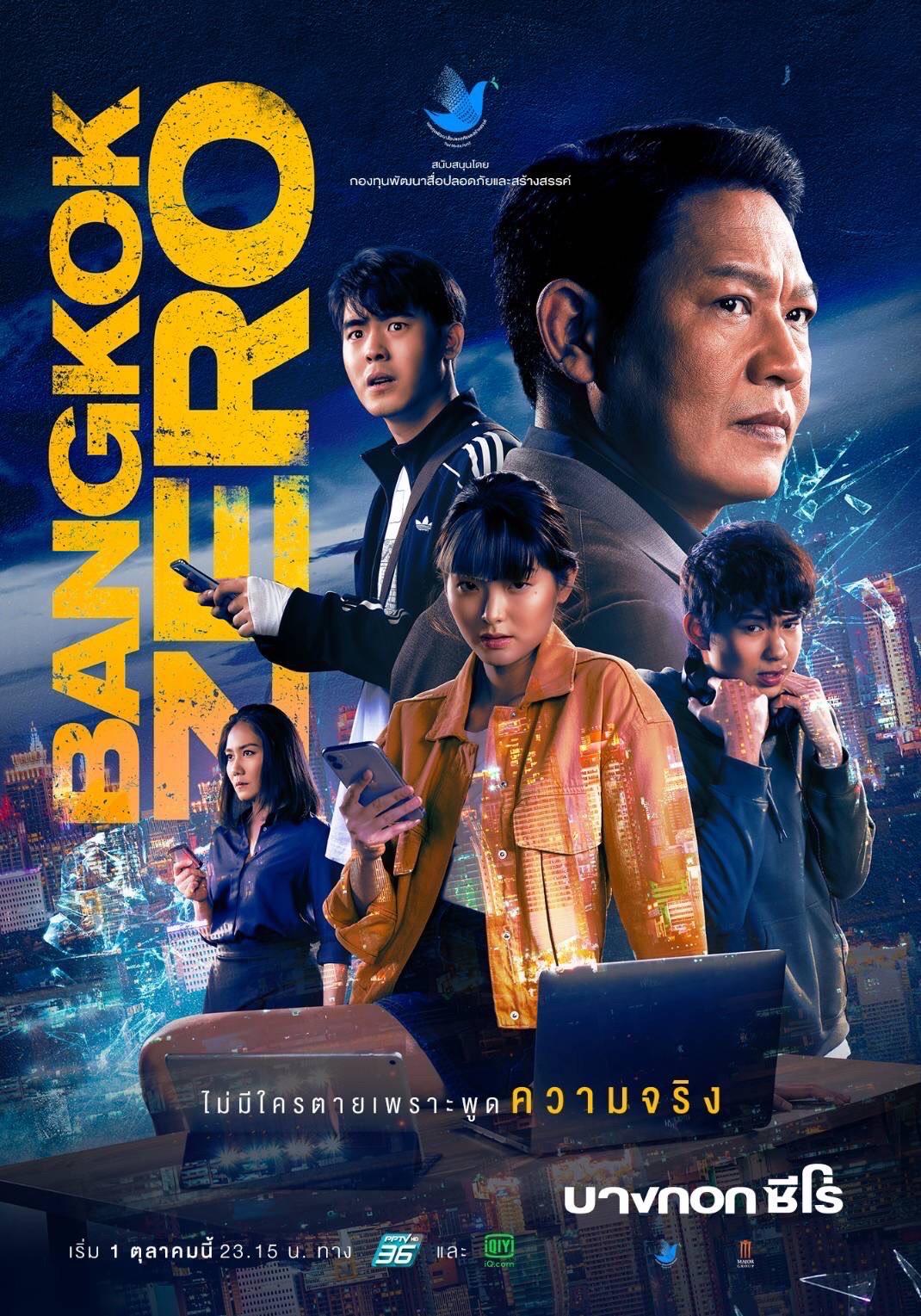 บางกอก ซีโร่ (2021) Bangkok Zero พากย์ไทย EP1-EP4