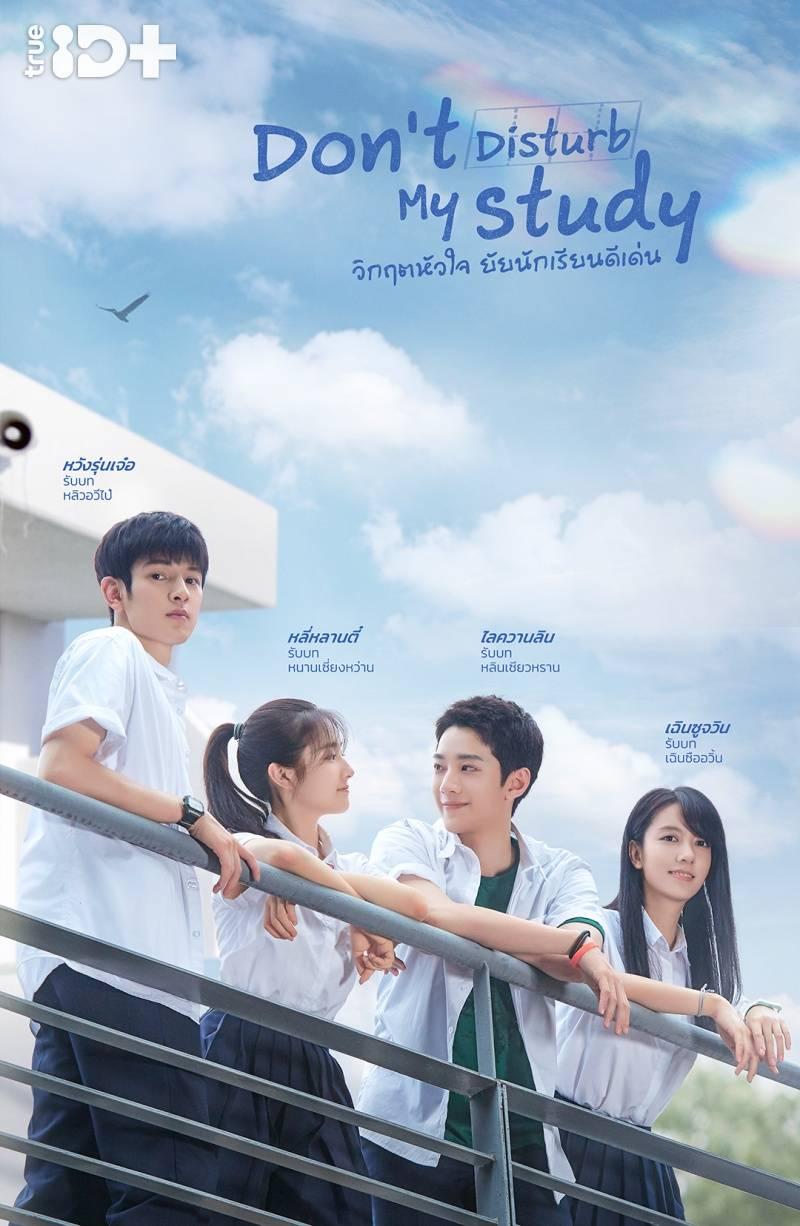 วิกฤตหัวใจ ยัยนักเรียนดีเด่น Don't Disturb My Study พากย์ไทย EP1-EP24