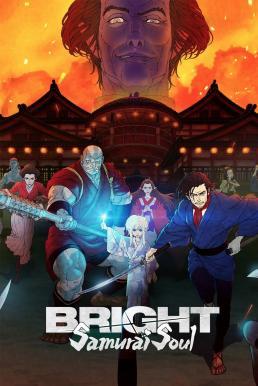 Bright: Samurai Soul (2021) ไบรท์: จิตวิญญาณซามูไร