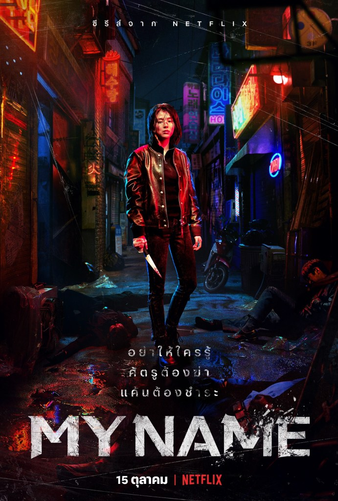 My Name พากย์ไทย EP1-EP8 [จบ]